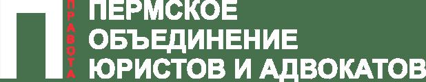 Российское объединение юристов и адвокатов